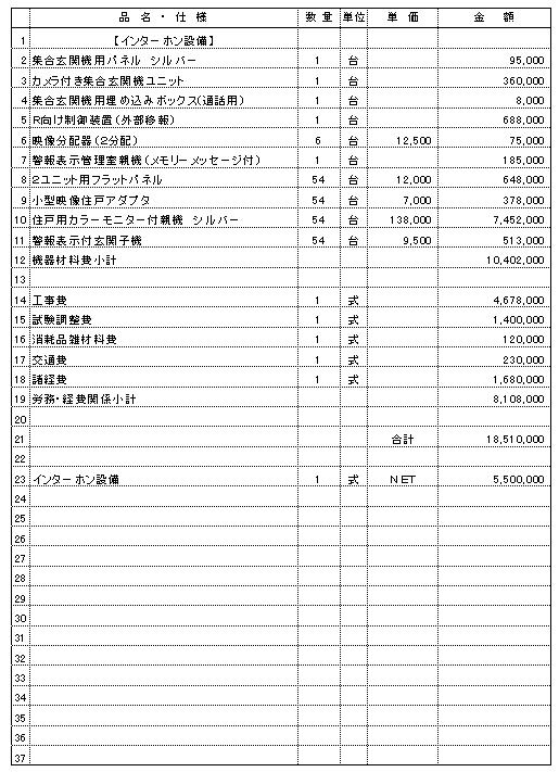 610 マンション 新潟市中央区 インターホン更新 ¥5,500,000
