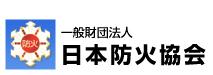 一般財団法人 日本防火・防災協会