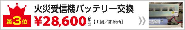 火災受信機バッテリー交換工事【1個/無床診療所|新潟市東区】の価格¥28,600〈税込〉