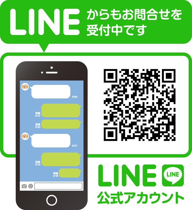 """""""新潟市の消防設備工事会社の問い合わせ専用LINEへ"""""""