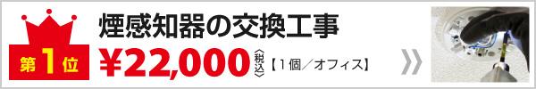 煙感知器の交換工事【1個/オフィス|新潟県小千谷市】実績価格:¥40,000〈税別〉
