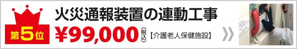 火災通報装置の連動工事【一式/介護老人保健施設|新潟市秋葉区】実績価格:¥90,000〈税別〉