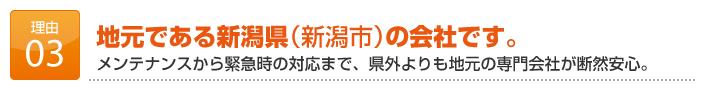 理由③:地元新潟(新潟市)の業者。メンテナンスから緊急対応まで、県外業者より断然早くて安心。