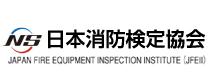 日本消防検定協会