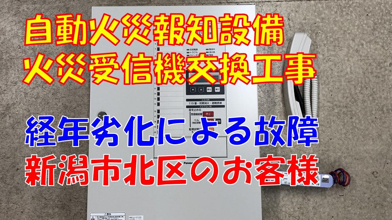火災受信機交換工事(新潟市北区|倉庫)
