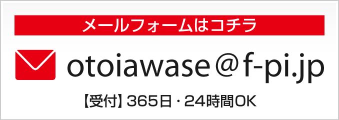 新潟市の消防設備・消防機器工事会社への問い合わせメールフォーム