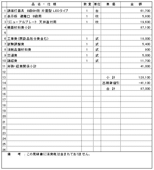 302 老人福祉施設 新潟市江南区 誘導灯交換 ¥87,000