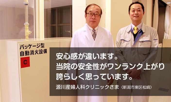 安心感が違います。当院の安全性がワンランク上がり、誇らしく思っています。源川産婦人科クリニックさま〈新潟市東区〉