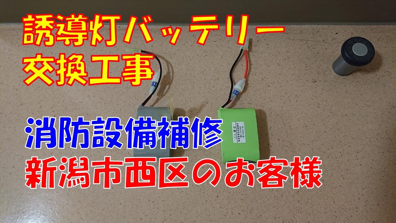 誘導灯バッテリー交換工事(新潟市西区|介護福祉施設)