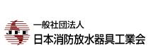 一般社団法人 日本消防放水器具工業会