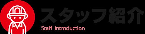 技術者・スタッフ紹介|新潟の消防設備機器工事業者