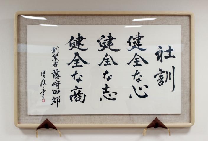 社訓「健全な心、健全な志、健全な商い。」創業者 藤崎四郎が制定