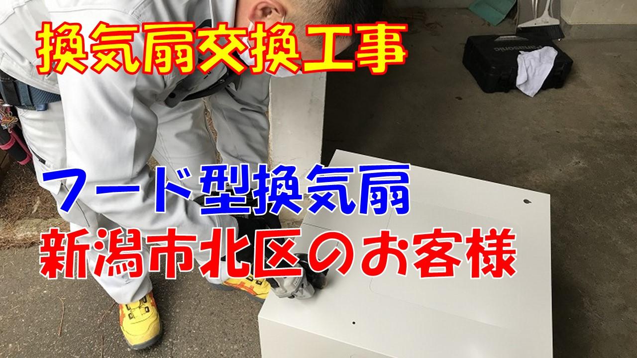 換気扇交換工事(新潟市北区|共同住宅)