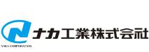 ナカ工業 株式会社