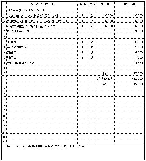 902 集合住宅 新潟市中央区 LED照明器具交換 ¥45,000