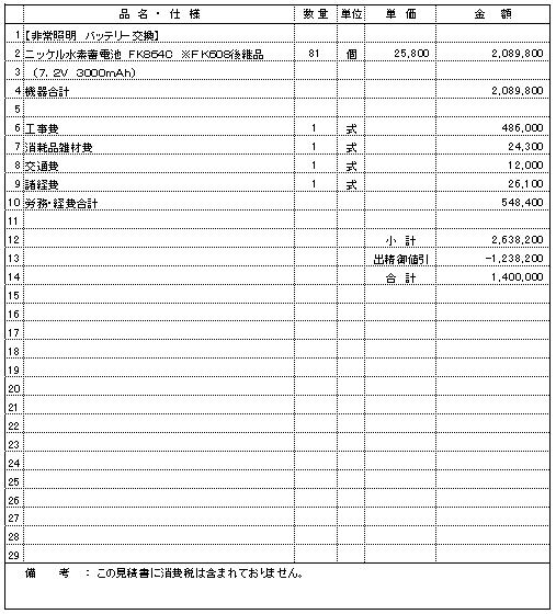 308 介護老人保健施設 新潟市西蒲区 非常照明バッテリー交換 ¥1,400,000