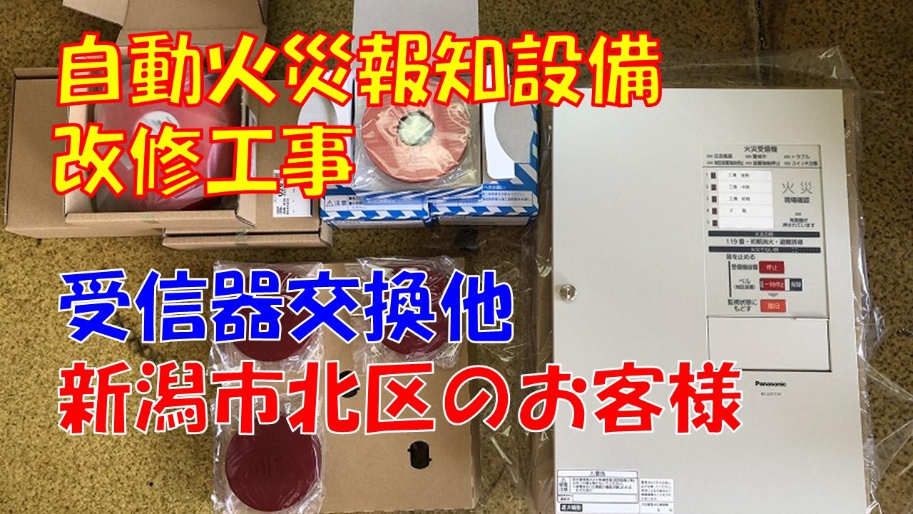 自動火災報知設備改修工事(新潟市北区|工場)