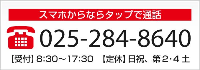 新潟市の消防設備・消防機器工事会社への問い合わせダイヤル