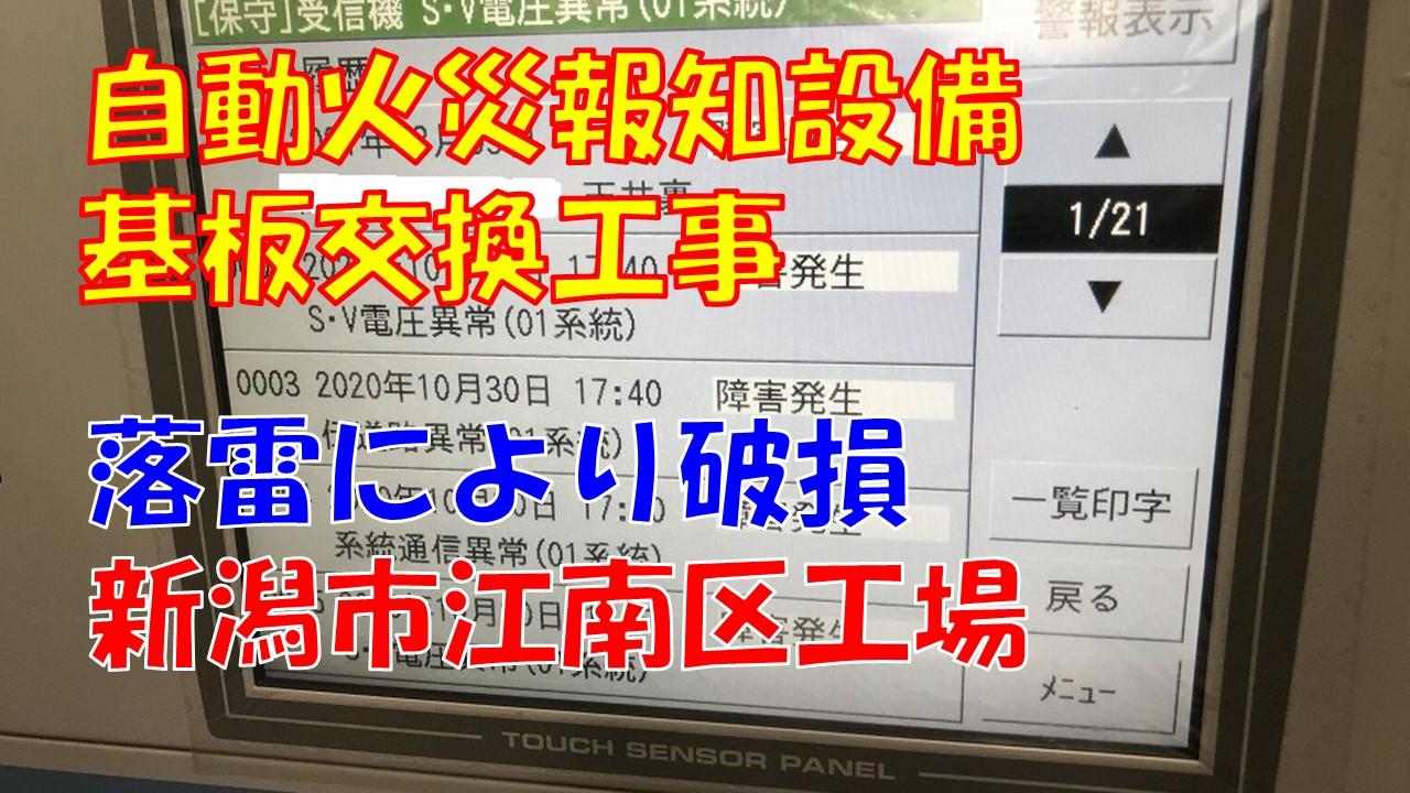 落雷被害 R型火災受信機基板交換工事(新潟市江南区|工場)