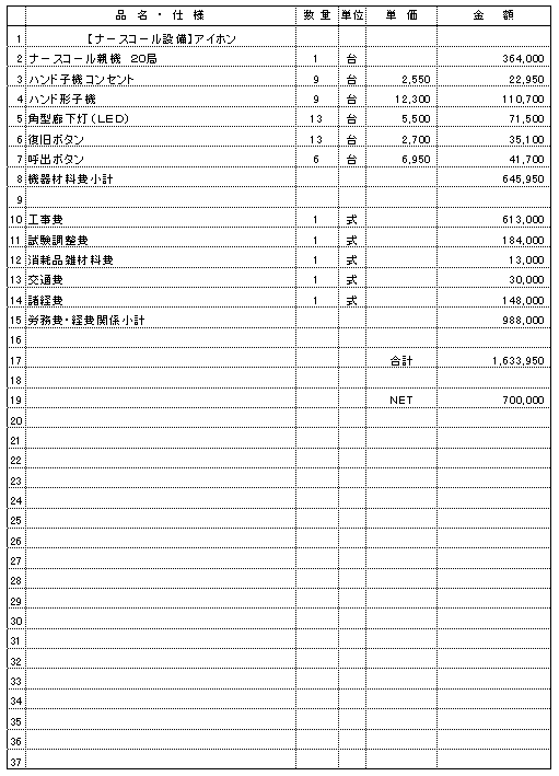707 小規模多機能施設 新潟市西区 ナースコール新設 ¥700,000