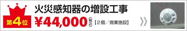 火災感知器の増設工事【2個/商業施設|新潟市北区】実績価格:¥50,000〈税別〉