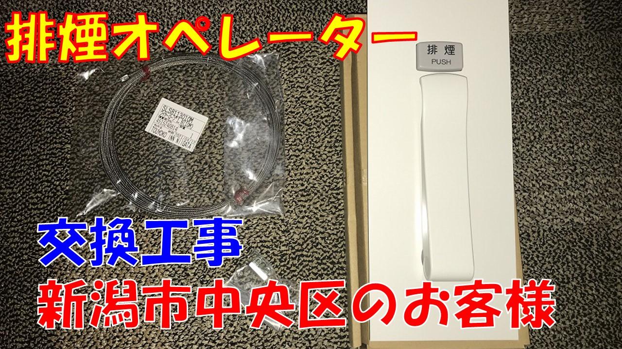 排煙オペレーター修繕工事(新潟市中央区|ホテル)