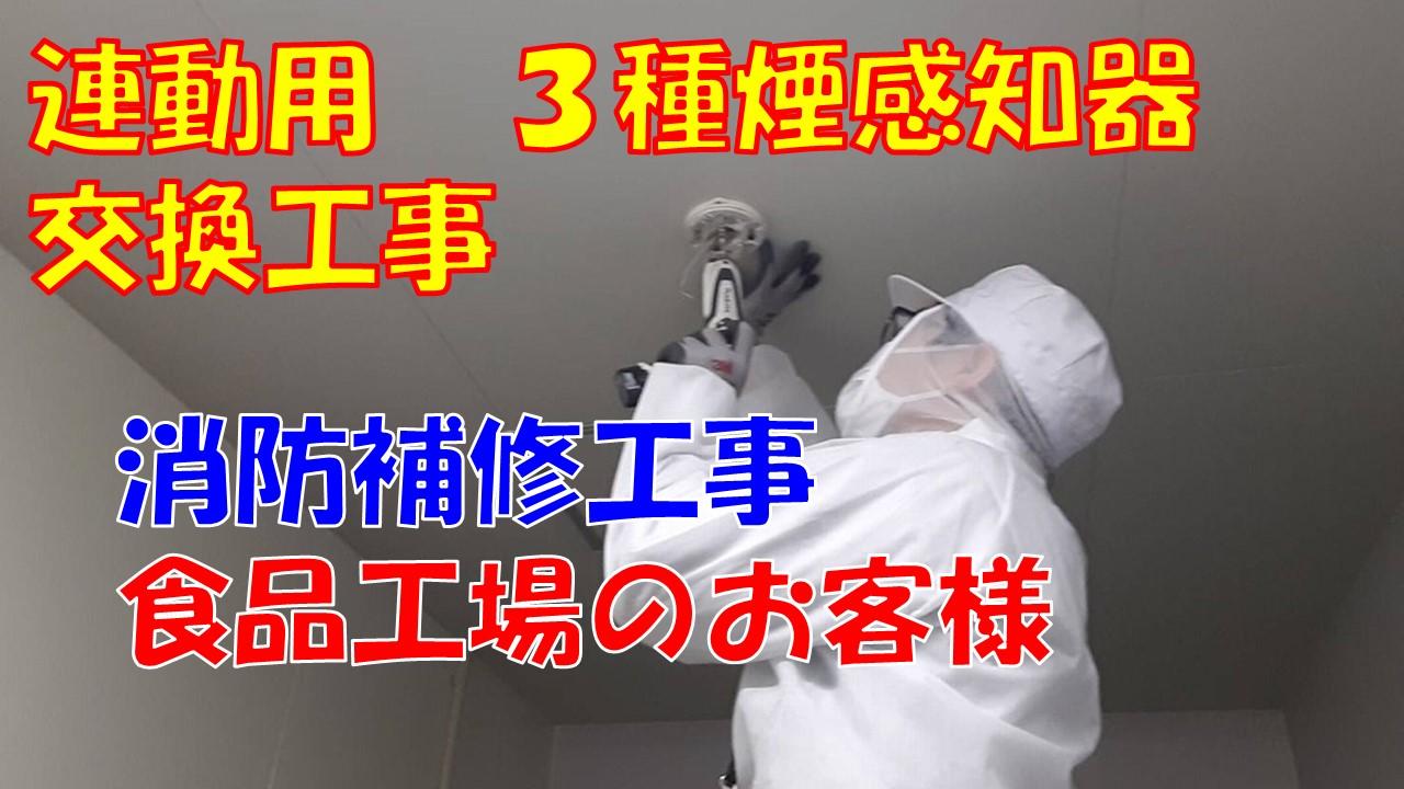 3種煙感知器交換工事(新潟市江南区|食品工場)