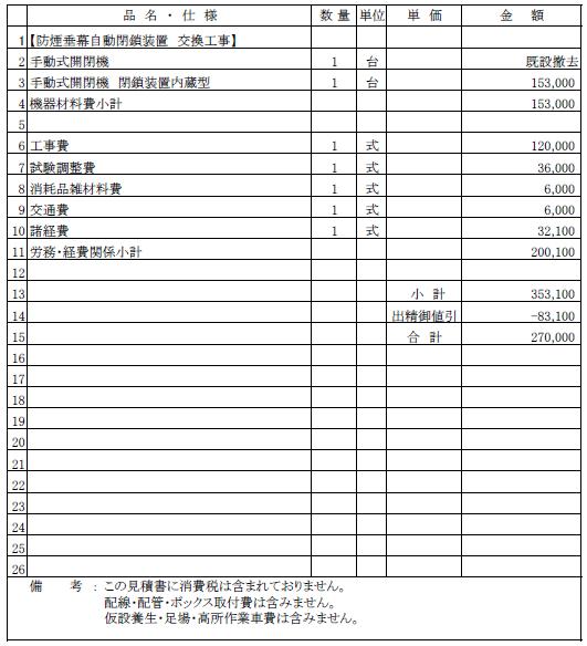 001 防炎垂幕自動閉鎖装置の交換工事 新潟市南区 老人短期入所施設 ¥270,000