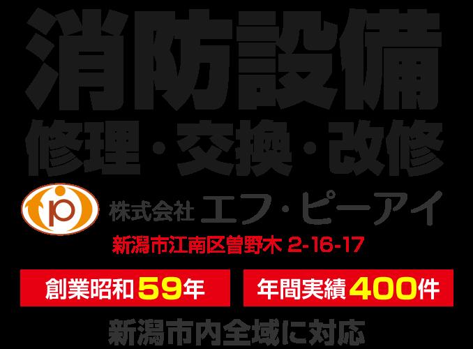 新潟市の消防設備工事(修理・交換・改修)