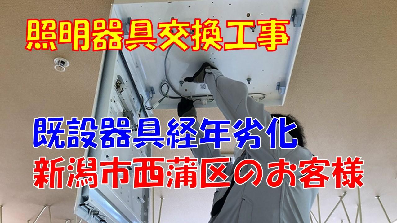 照明器具交換工事(新潟市西蒲区|介護福祉施設)