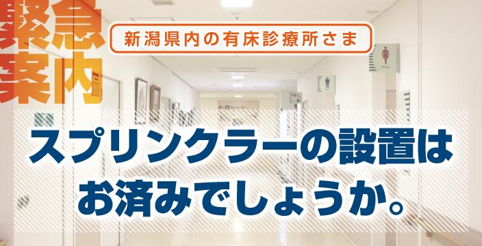 新潟県内の有床診療所さま、スプリンクラーの設置はお済みでしょうか?