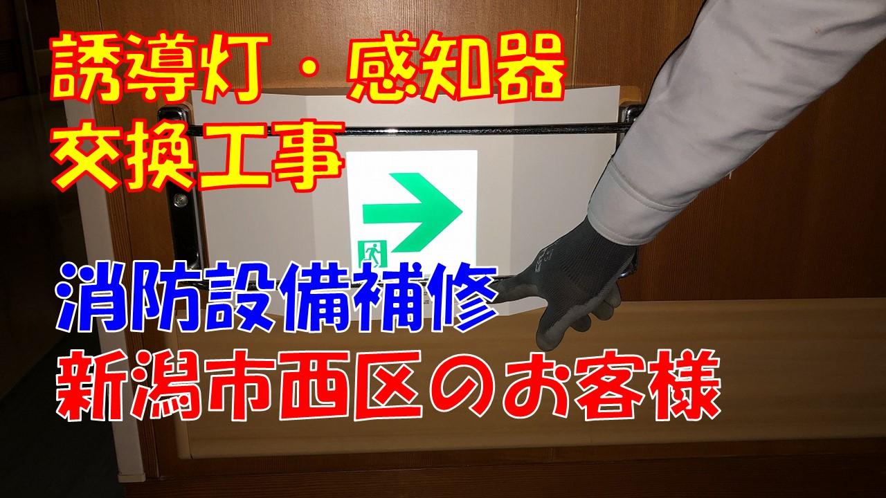 誘導灯・感知器交換工事(新潟市西区|介護福祉施設)