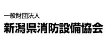 一般財団法人 新潟県消防設備協会