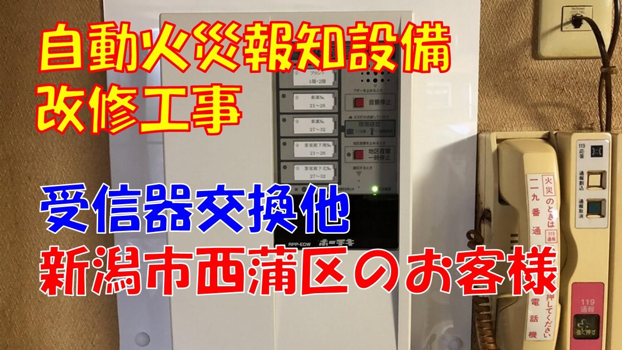 自動火災報知設備リニューアル工事(新潟市西蒲区|ホテル)