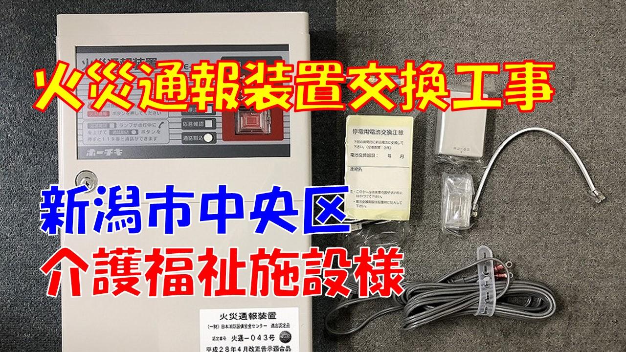 火災通報装置交換工事(新潟市中央区|介護福祉施設)