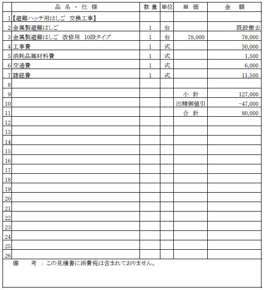170621_避難はしご交換_新潟市西区マンション ¥80,000