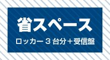 省スペース|ロッカー3台分+受信機