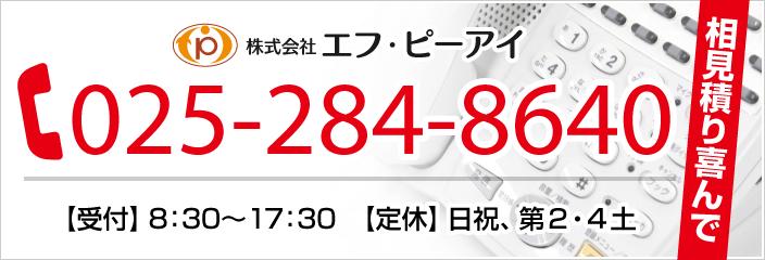 新潟市の消防設備工事会社への問合せダイヤル