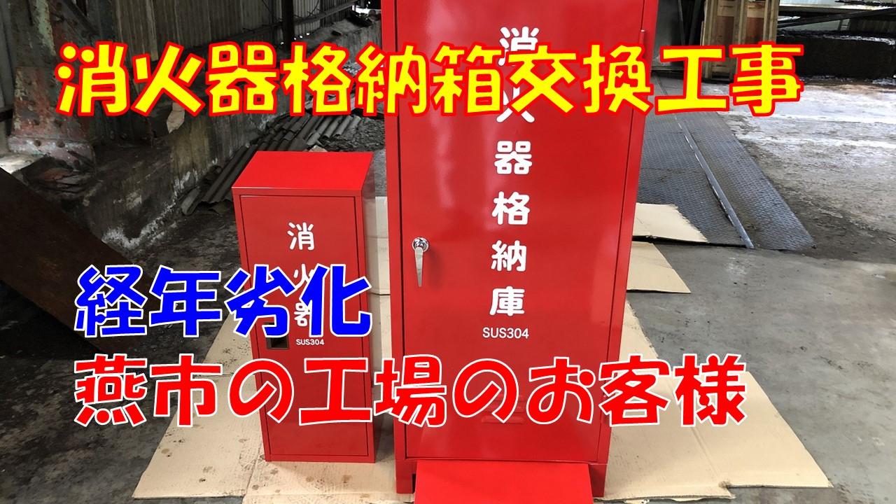 消火器格納箱交換工事(燕市|工場)