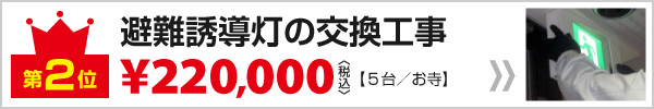 避難誘導灯の交換工事【5台/お寺|新潟市中央区】の価格¥220,000〈税込〉