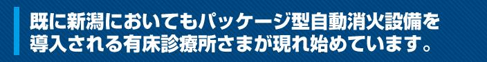 新潟においてもパッケージ型自動消火設備を導入される有床診療所様が現れ始めています。