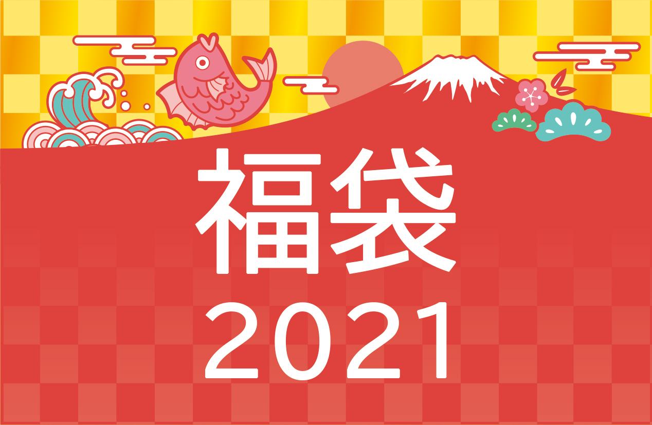 【ウィステリア福島店】2021年福袋★