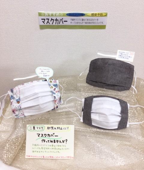 【ウィステリア福島店】カンタン便利なマスクカバー♪