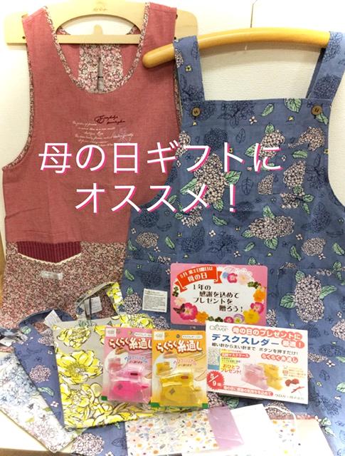 【ウィステリア福島店】母の日のプレゼントにオススメ★