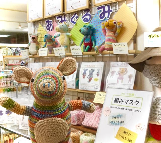 【ウィステリア福島店】カワイイ編みぐるみが人気です!