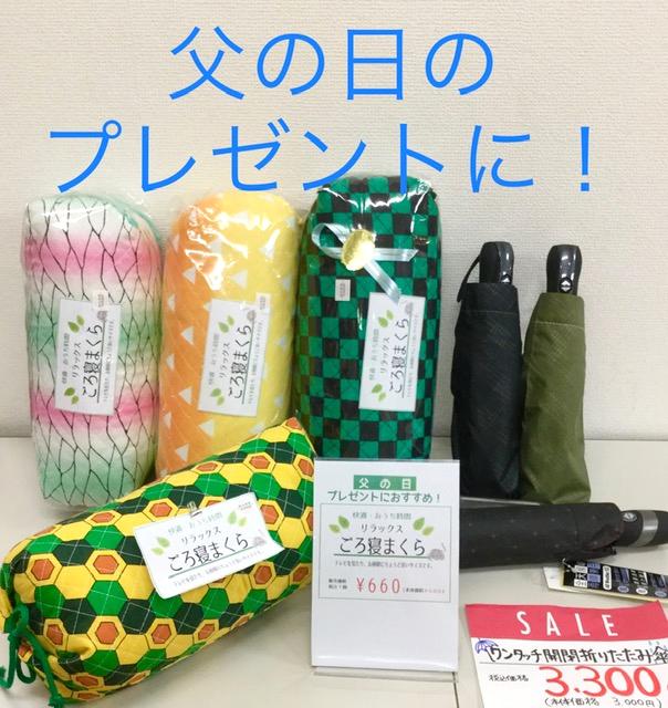 【ウィステリア福島店】父の日のプレゼントに!