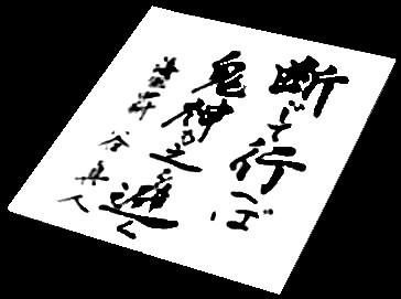松竹映画「海軍」 撮影用複製墨痕2