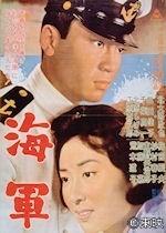 東映製作「海軍」1963年