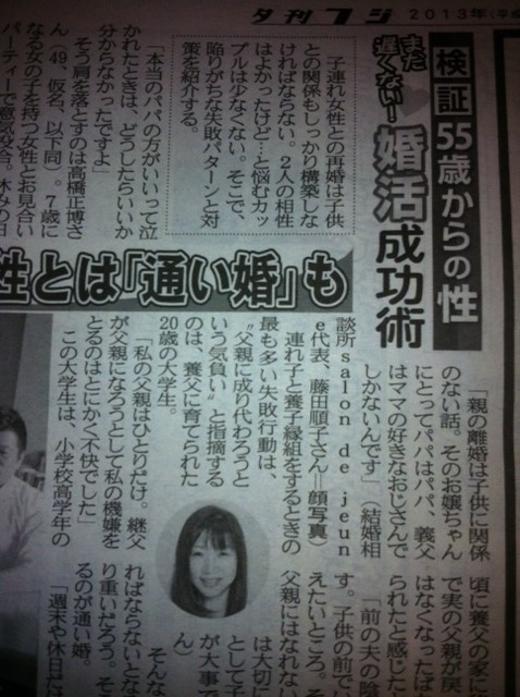 婚活 結婚相談所 東京 栃木