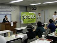 労働法教育セミナー
